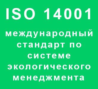 ИСО 14001 экологический менеджмент в Москве